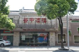 上海市普陀区兰溪路455号商铺