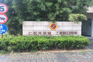 关于上海市浦东新区丁香路1299弄7号101室住宅的拍卖公告